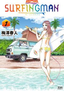 SURFINGMAN (1) 電子書籍版