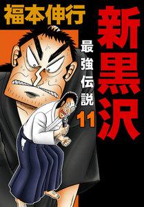 新黒沢 最強伝説 11巻