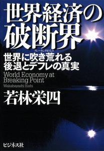 世界経済の破断界