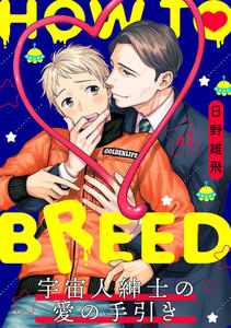 HOW TO BREED~宇宙人紳士の愛の手引き~ 分冊版 1巻
