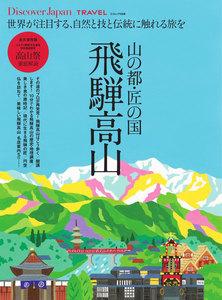 別冊Discover Japan _TRAVEL 山の都・匠の国 飛騨高山
