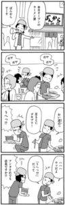 いつものめんめん第1話 本日オープン!(前編)