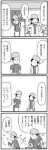 いつものめんめん第2話 本日オープン!(後編)