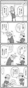 いつものめんめん第13話 すっかり春」(前編)