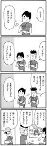 いつものめんめん第14話 すっかり春(後編)