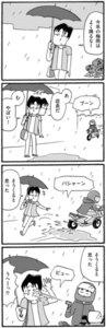 いつものめんめん第23話 今年の梅雨は(前編)
