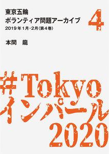 東京五輪ボランティア問題アーカイブ 2019年1月・2月〈第4巻〉