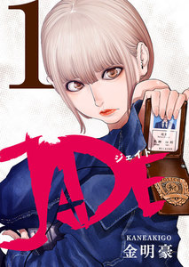 JADE (1)【フルカラー・電子書籍版限定特典付】