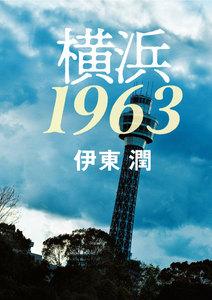 横浜1963<文庫版>