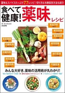 食べて健康! 薬味レシピ 電子書籍版