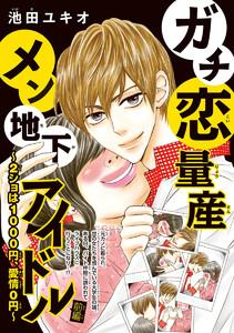 ガチ恋量産メン地下アイドル ~2ショは1000円、愛情0円~(話売り) #1 電子書籍版