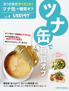 安うま食材ダイエット!