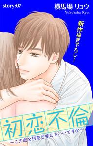 Love Silky 初恋不倫~この恋を初恋と呼んでいいですか~ story07