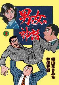 男と女の神話 (3) 電子書籍版