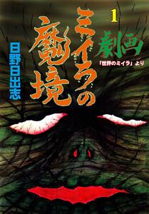 ミイラの魔境 (1) 電子書籍版