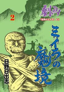 ミイラの魔境 (2) 電子書籍版