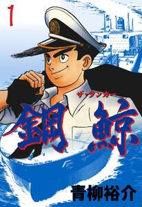 鋼鯨‐ザ・タンカー‐ (1) 電子書籍版