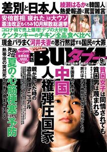 実話BUNKAタブー2020年9月号【電子普及版】 電子書籍版