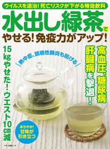 水出し緑茶でやせる!免疫力がアップ! 電子書籍版