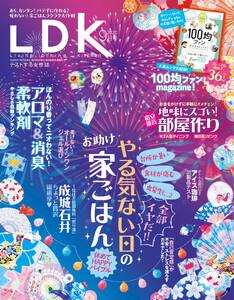 LDK (エル・ディー・ケー) 2020年9月号 電子書籍版