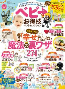 晋遊舎ムック お得技シリーズ180 ベビーお得技ベストセレクション 電子書籍版