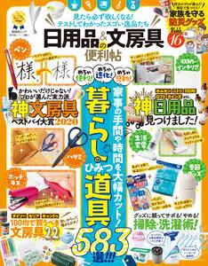 晋遊舎ムック 便利帖シリーズ061 日用品&文房具の便利帖 電子書籍版