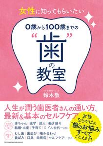 """女性に知ってもらいたい 0歳から100歳までの""""歯""""の教室 電子書籍版"""