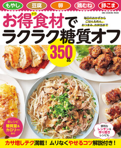 お得食材でラクラク糖質オフ350品 電子書籍版