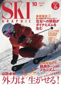 スキーグラフィックNo.496 電子書籍版