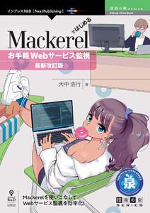 Mackerelではじめるお手軽Webサービス監視 最新改訂版