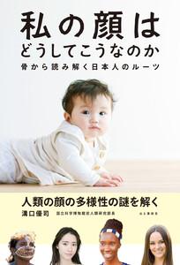私の顔はどうしてこうなのか 骨から読み解く日本人のルーツ