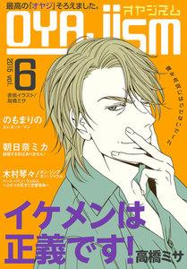 月刊オヤジズム 2015年 Vol.6