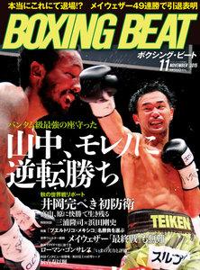 BOXING BEAT(ボクシング・ビート) 2015年11月号