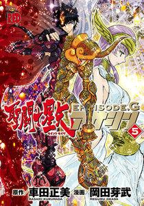 聖闘士星矢EPISODE.G アサシン 5巻