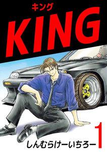 KING 1巻