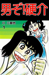 男ぞ!硬介 (1) 電子書籍版