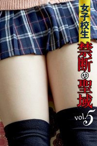 女子校生禁断の聖域 vol.5