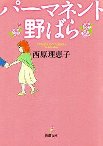 パーマネント野ばら(新潮文庫) 電子書籍版