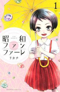 昭和ファンファーレ (1~5巻セット)
