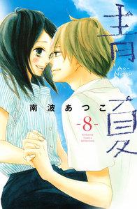 青夏 Ao-Natsu 8巻