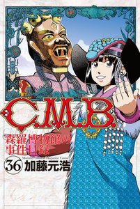 C.M.B.森羅博物館の事件目録 36巻
