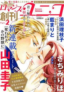 ロマンス・ユニコ vol.2