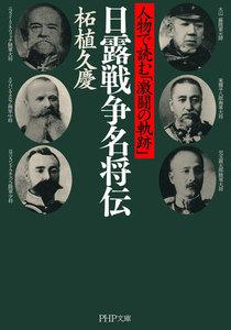 日露戦争名将伝 人物で読む「激闘の軌跡」