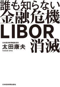 誰も知らない金融危機 LIBOR消滅 電子書籍版