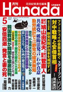 月刊Hanada2019年5月号 電子書籍版