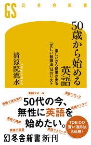 50歳から始める英語 楽しいから結果が出る「正しい勉強法」74のリスト 電子書籍版