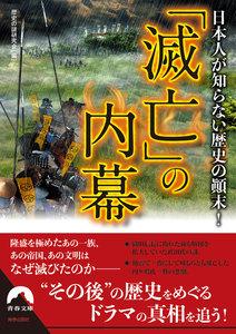 日本人が知らない歴史の顛末! 「滅亡」の内幕 電子書籍版