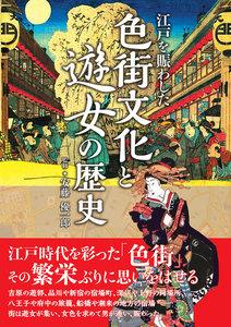 江戸を賑わした 色街文化と遊女の歴史