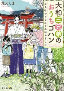 大和三兄弟のおうちゴハン 奈良町でおさんどん始めました 電子書籍版