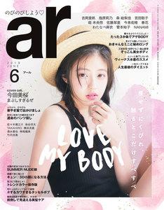 ar(アール) 2019年6月号 電子書籍版
